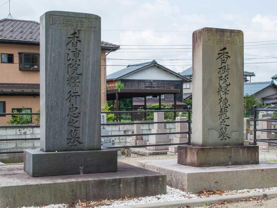 香樹院釋徳龍・香涼院釋行忠のお墓