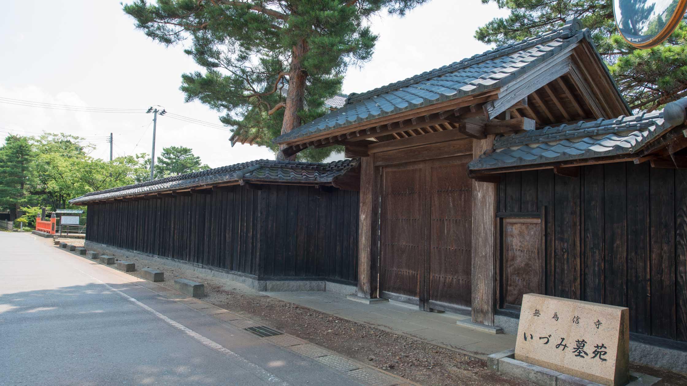 佐藤家の黒塀といづみ墓苑